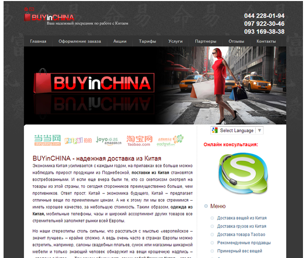 BuyInChina